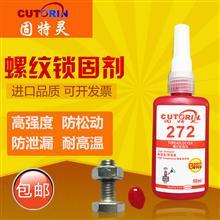 固特灵272胶水 媲美乐泰272高强度耐高温螺丝金属螺纹防松锁固剂