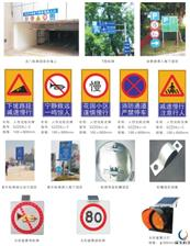 各种标识标牌——停车场交通设施