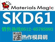 进口SKD61模具钢 推荐SKD61诚信公司