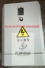 水冷30-40-50-60-70-80-90KW电磁加热器
