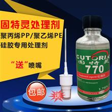 固特灵770处理剂 PP PE TPE TPR PVC EVA 软硅胶表面处理剂 52ml