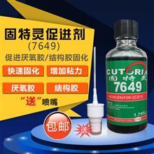 固特灵7649促进剂 底剂 厌氧胶/结构胶/固特胶/326/固化剂 加速剂