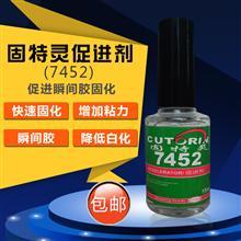 固特灵7452促进剂 加速剂 加速瞬干胶瞬间胶固化降低白化 快速剂