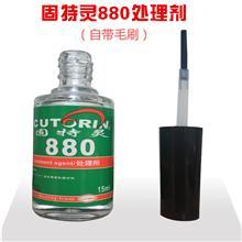 固特灵880处理剂 聚乙烯/聚丙烯塑料/PP PE TPE TPR硅橡胶处理剂