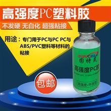 固特灵塑料胶水 PE与PE与ABS/PE与PVC/PE与PC PP对粘专用强力胶水