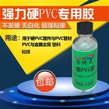 固特灵PVC胶水胶管道管件粘结胶水ABS塑料有机玻璃制品粘结胶水