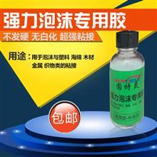 固特灵EPS/EPO/EPP泡沫胶水瓶装泡沫胶水带毛刷透明无腐蚀胶水