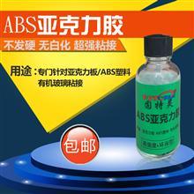 固特灵有机玻璃专用胶水ABS亚克力板材粘合剂全透明无痕30mL包邮