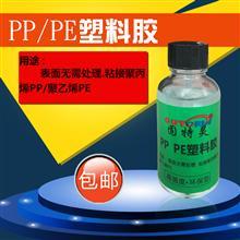 固特灵无需处理粘聚丙烯PP胶水聚乙烯PE粘金属塑料防水强力胶水