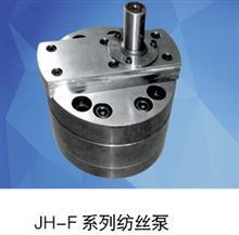 JH-F系列紡絲泵