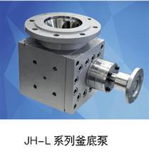 JH-L系列電加熱釜底泵