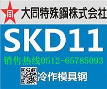 进口SKD11模具钢 进口SKD11冷作模具钢