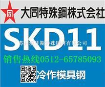 进口skd11模具钢薄板/skd11厚板