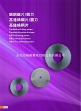 钨钢小径锯片-中齿数(40T/72T)
