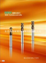 S650- 奈米钨钢平铣刀标准型.加长柄型-4刃