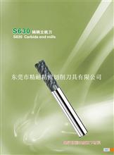 S630- 6刃加硬高道高硬钨钢涂层平铣刀系列