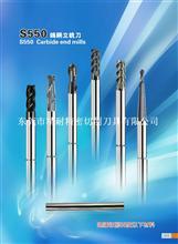 S550- 普长加长铜铝专用铣刀3刃系列