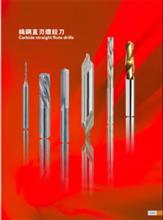 钨钢直刃铣铰刀