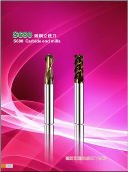 专业批发S680钨钢立铣刀,加长铣刀(规格齐全 库存量大)