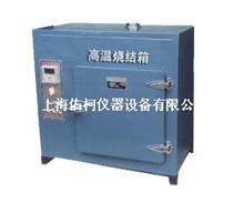 151-4C高温烧结箱
