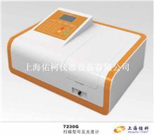 7230G扫描型可见光度计