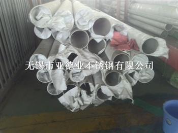 不銹鋼無縫管廠家直銷