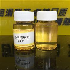 高溫鏈條油GH260