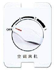 A118-TF  空调风量开关功能键