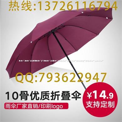 雨傘廠家直銷增城地產廣告傘 廣州雨傘廠家