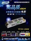 LED室内开关电源200W24V8.3A长条形