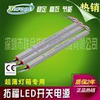 拓福LED室内长条开关电源60W24V2.5A