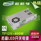 拓福LED室内开关电源400W24V16.6A
