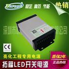 24V350W防雨电源