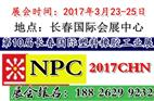 NPC2017長春塑料橡膠及包裝工業展