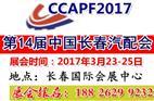 2017第十四届中国beplay汽车配件展