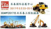 2017年beplay工程机械展