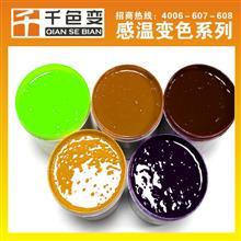 原装进口温变浆批发、变色浆、感温浆
