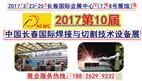 2017beplay国际焊接与切割设备展会