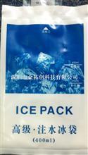 注水冰袋400ml(加厚版)