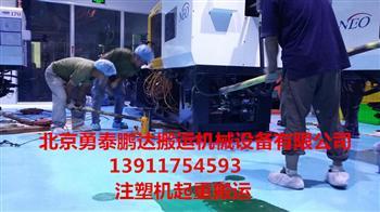 北京精密设备搬运_精密设备搬运运输_精密设备搬迁