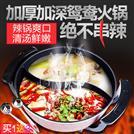 韓式幸福鴛鴦電火鍋
