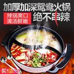 幸福鴛鴦電火鍋  SN-667