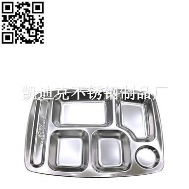 304#不锈钢六格快餐盘(Stainless steel snack plate)ZD-KCP01