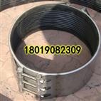 MJD不銹鋼雙卡式管道修補器DN250