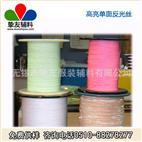 浙江反光丝 环保反光丝 织带反光丝 服装服饰反光丝 厂家直销 价格低