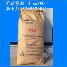 藍星PPO050顆粒工廠直銷.