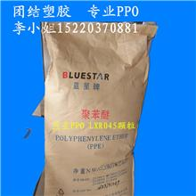 藍星PPO聚苯醚PPO/PPE.