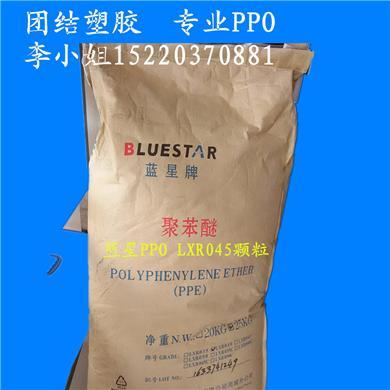 藍星PPO聚苯醚PPO/PPE