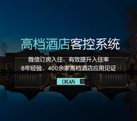 高档酒店客控系统,客房控制系统,客房联网