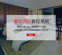 豪华酒店会所客控系统,RCU酒店客房智能管理系统 酒店房控